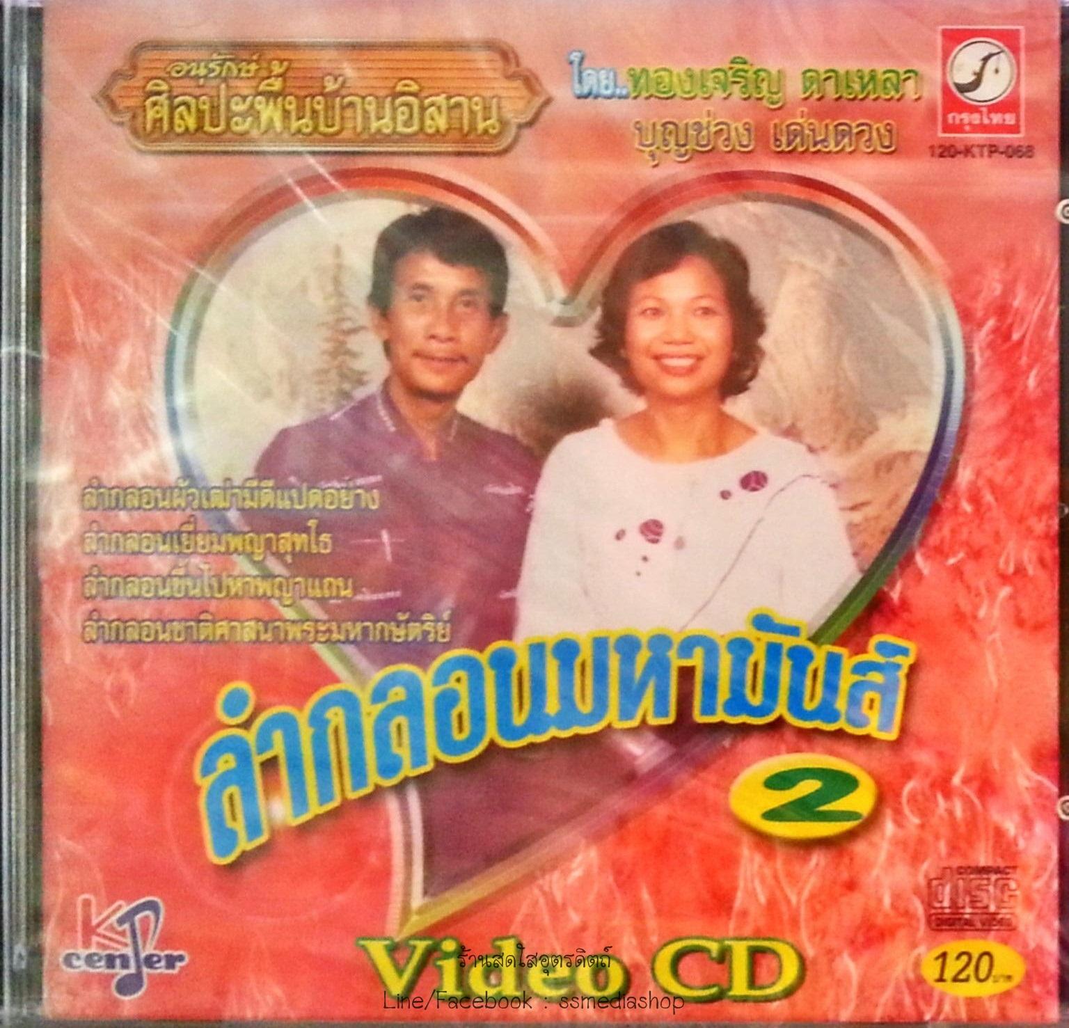 VCD บุญช่วง เด่นดวง+ทองเจริญ ดาเหลา ชุดลำกลอนมหามันส์2