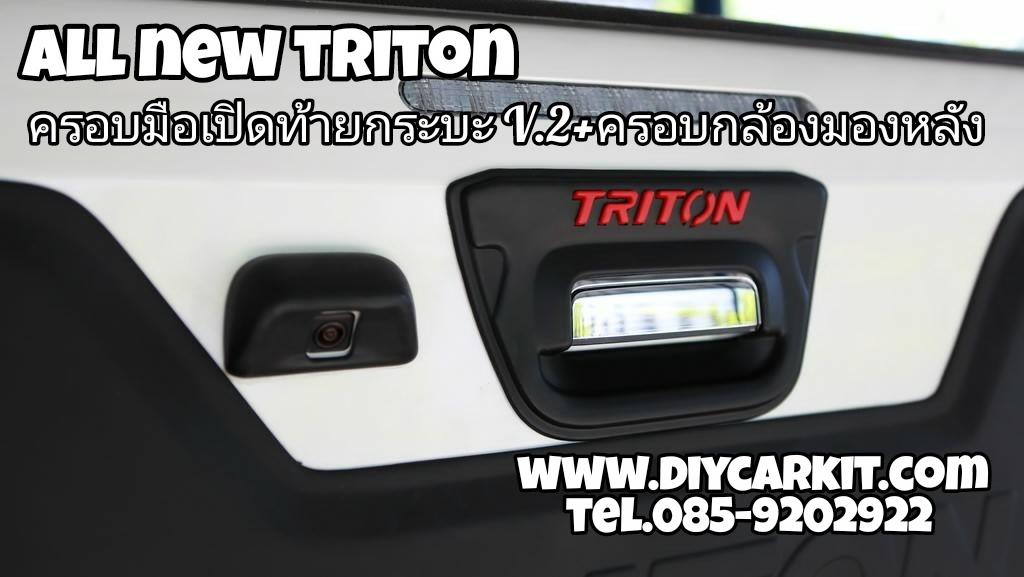 ครอบมือเปิดท้ายกระบะดำด้าน All New Triton