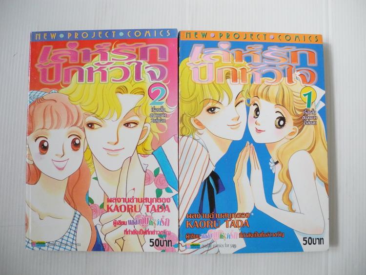 เล่ห์รักปักหัวใจ 2 เล่มจบ / Kaoru Tada