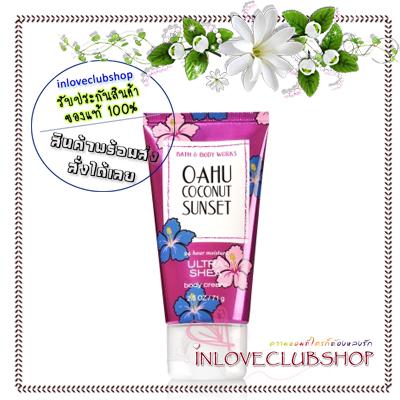Bath & Body Works / Travel Size Body Cream 70 g. (Oahu Coconut Sunset) *Limited Edition