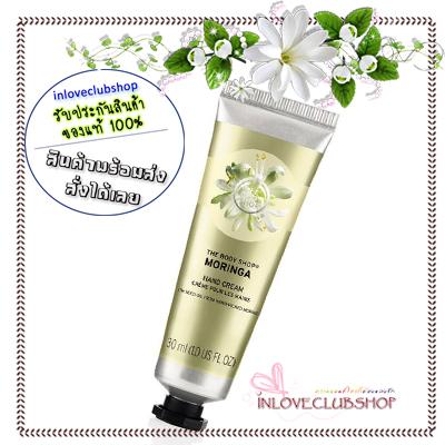 The Body Shop / Hand Cream 30 ml. (Moringa)