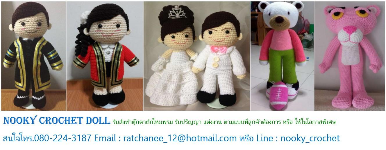 ตุ๊กตารับปริญญา ตุ๊กตาแต่งงาน ตุ๊กตาไหมพรมตามสั่ง