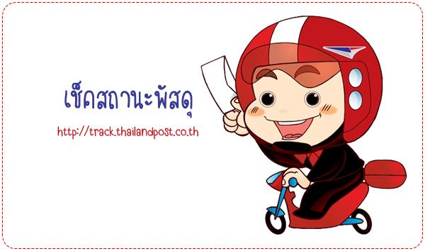 ตรวจสอบสถานะพัสดุจากเว็บไปรษณีย์ไทย