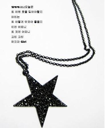 สร้อยคอแฟชั่น เกาหลี รูปดาว Star สีดำ เท่มากค่ะ
