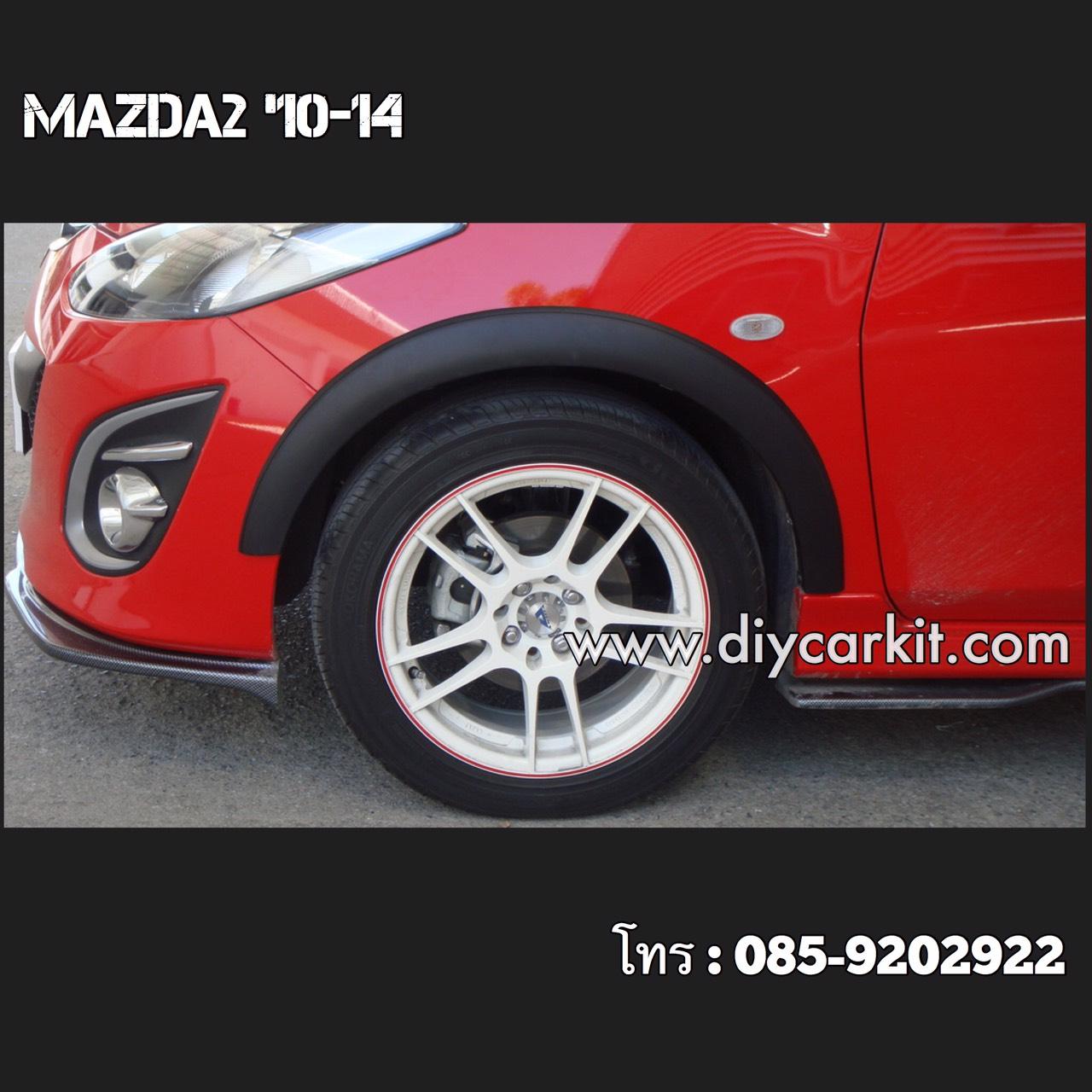 คิ้วล้อทรงเล็ก Mazda2