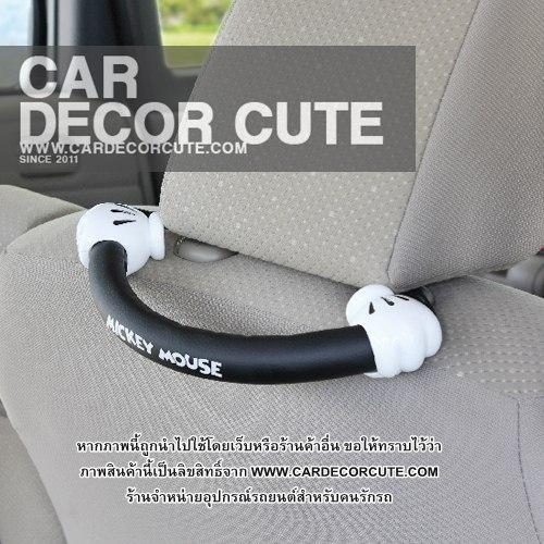 MICKEY-MINNIE - SAFETY HANDDLE BACK CAR SEAT ราวจับ ราวแขวน ราวพยุงตัวคนสูงวัย รายจับเสริมในรถยนต์ลายมิกกี้เมาส์