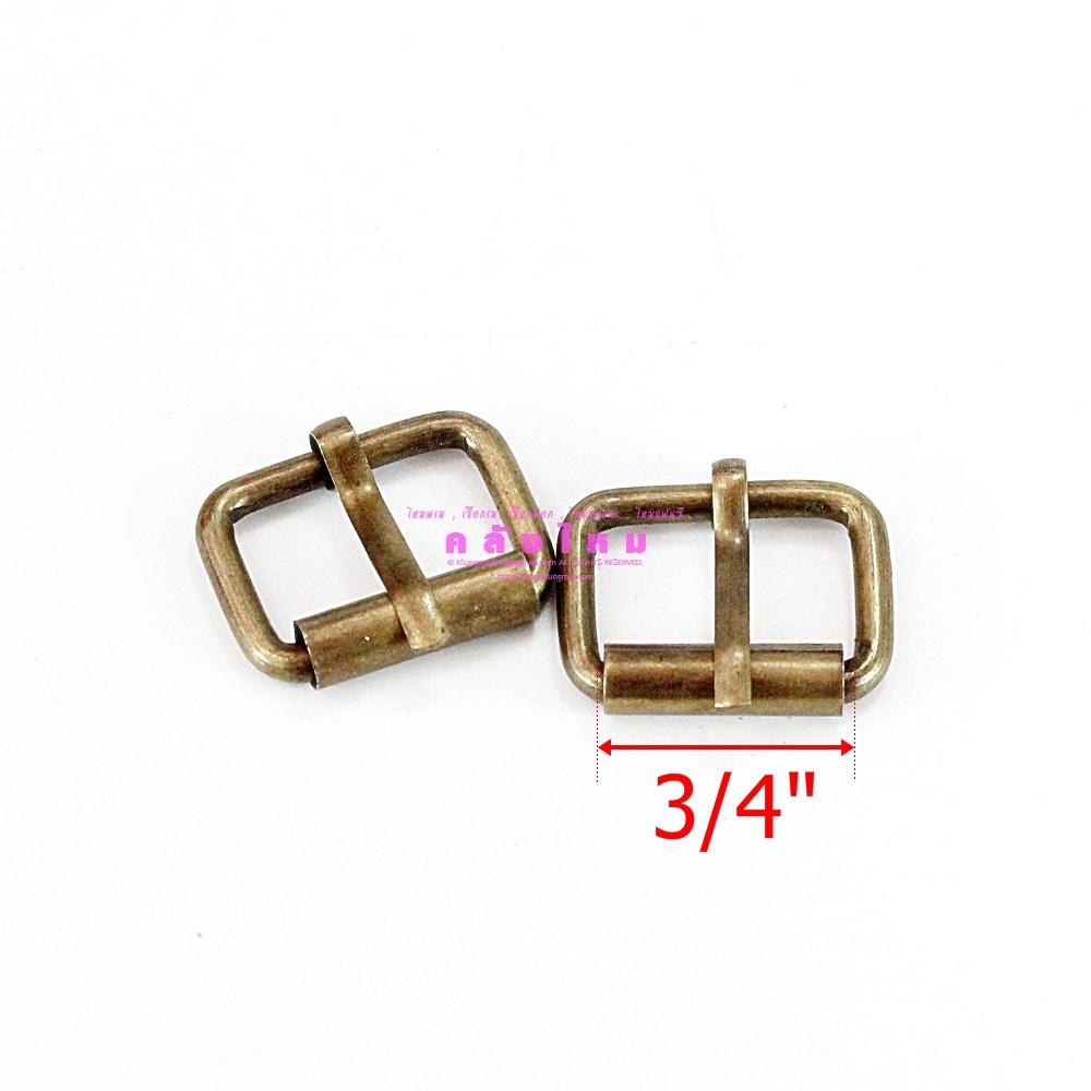 """ห่วงเหล็กหัวเข็มขัด (3/4"""") สีทองเหลืองรมดำ (p2)"""