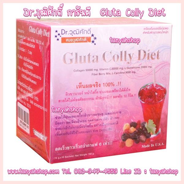 ขายถูก ปลีก-ส่ง Gluta Colly Diet (Dr.Wuttisak) เครื่องดื่มเบอรี่ชนิดผง ผิวขาวเว่อร์ หน้าใสวิ้ง หุ่นผอมเพรียวได้ดั่งใจ ราคาพิเศษ ยกลัง50กล่อง5xxxบาท เท่านั้น