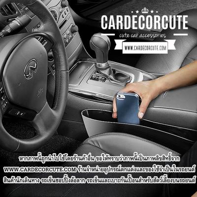 Car glove box - ช่องใส่ของพิเศษกันของหล่น