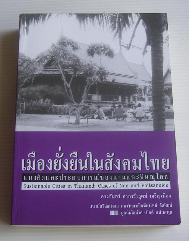 เมืองยั่งยืนในสังคมไทย / ดวงจันทร์ อาภาวัชรุตม์ เจริญเมือง