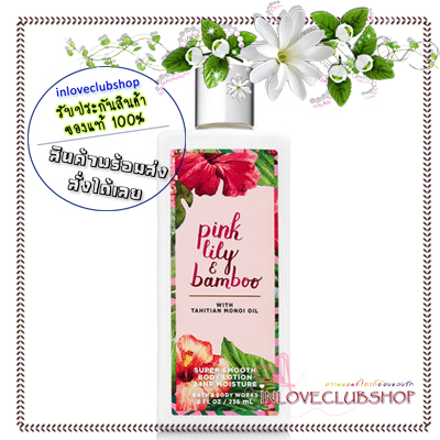 Bath & Body Works / Body Lotion 236 ml. (Pink Lily & Bamboo) *Limited Edition #AIR