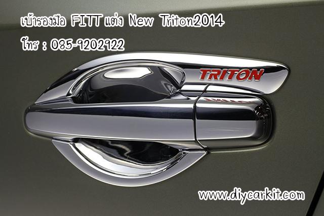 เบ้ารองมือเปิด งานFITT 4ประตู All New Triton
