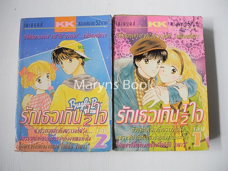 รักเธอเกิน 1/2 ใจ 2 เล่มจบ / Wataru Yoshizumi