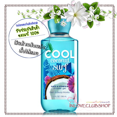Bath & Body Works / Shower Gel 295 ml. (Cool Coconut Surf) *Limited Edition