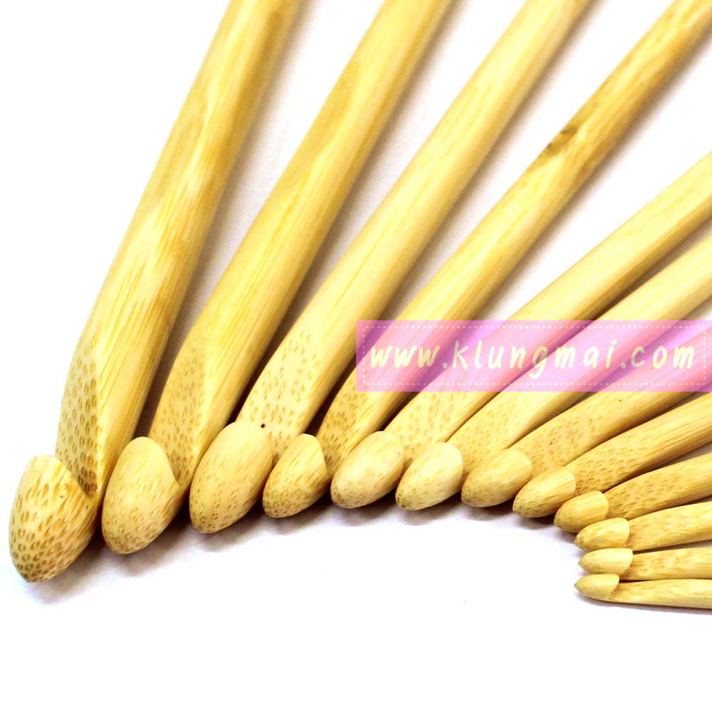 เข็มโครเชต์ อัฟกัน ชุด 12 ชิ้น (ไม้ไผ่)
