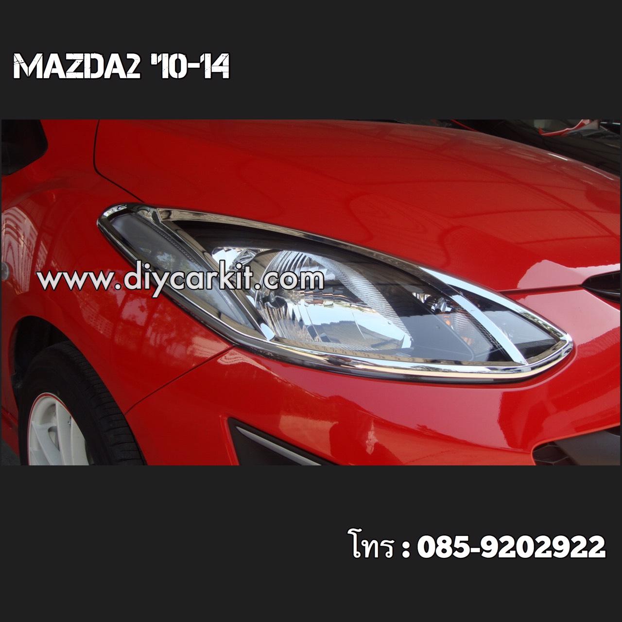 ครอบไฟหน้า Mazda2