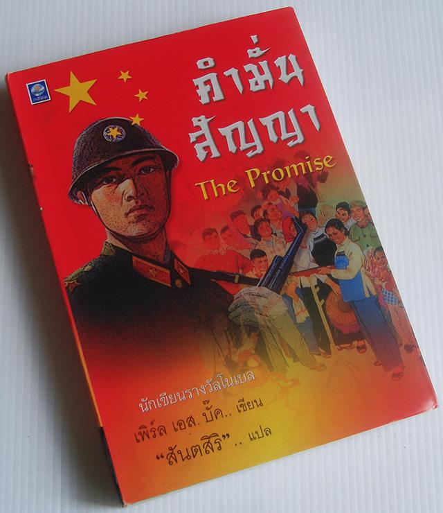 คำมั่นสัญญา The Promise / เพิร์ล เอส. บั๊ค / สันตสิริ