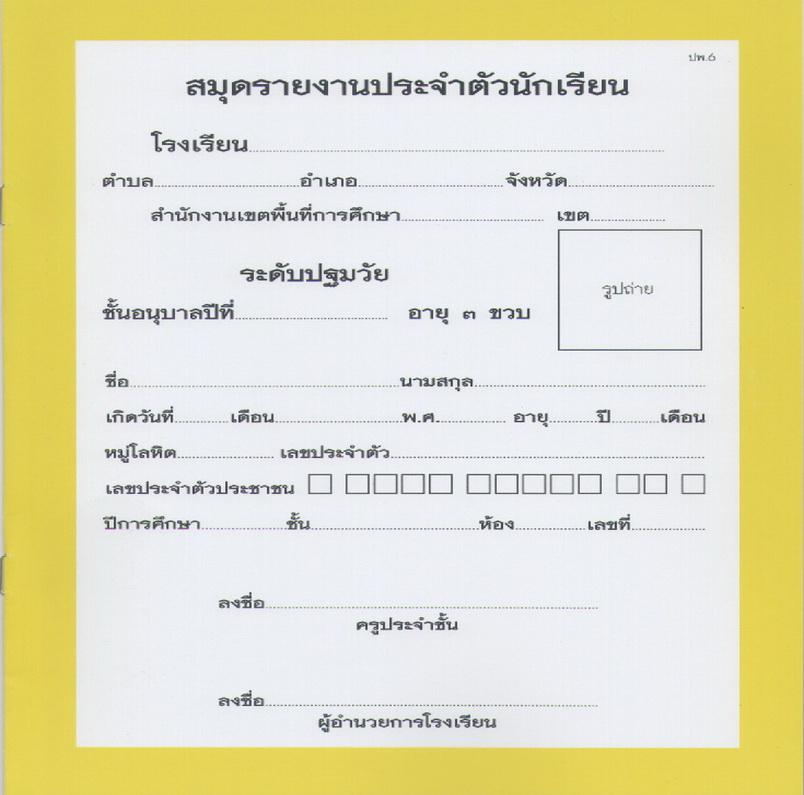 ปพ.6 (สมุดรายงานประจำตัวนักเรียน อนุบาล 3 ขวบ)