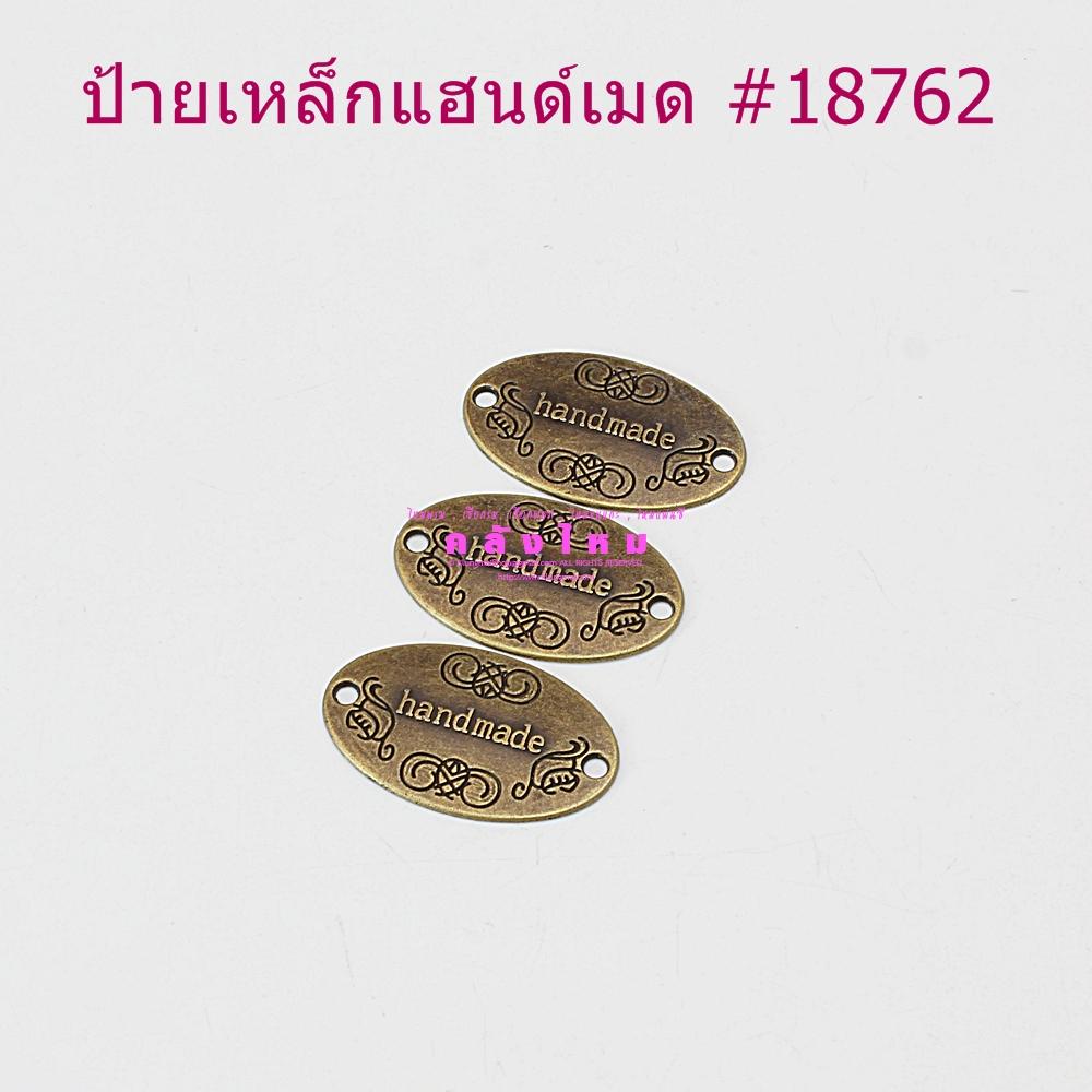 ป้ายเหล็กแฮนด์เมด 18762 (p3)