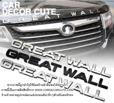 โลโก้สติกเกอร์ - GREAT WALL ขนาดมาตราฐาน