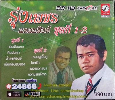 DVD Boxset รุ่งเพชร แหลมสิงห์ ชุดที่1-2