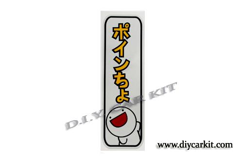 สติ๊กเกอร์ อักษรญี่ปุ่น