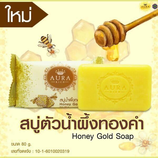 สบู่น้ำผึ้งทองคำ ออร่าริช Honey Gold Soap