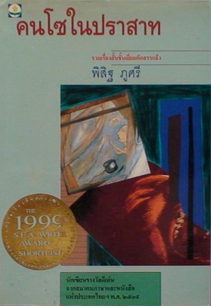 คนโซในปราสาท / พิสิฐ ภูศรี [รอบสุดท้าย SEA Write ปี 1999]