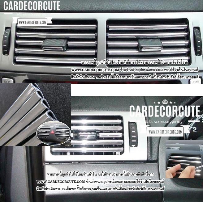รวมของ D.I.Y รถยนต์ - คิ้วโครเมี่ยมแบบเสียบช่องแอร์ตกแต่งรถยนต์