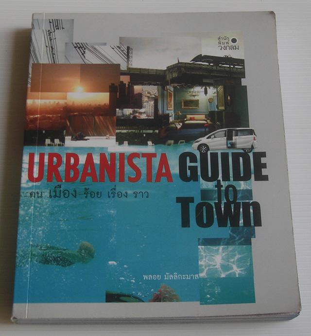 คนเมืองร้อยเรื่องราว Urbanista Guide To Town / พลอย มัลลิกะมาส