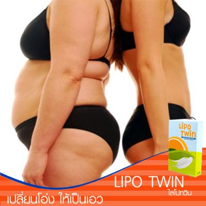 Lipo Twin ไลโปทวิน ของแท้ ราคาถูก ปลีก/ส่ง โทร 089-778-7338-088-222-4622 เอจ