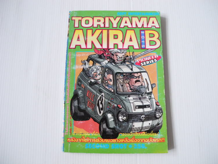 TORIYAMA AKIRA SIDE B
