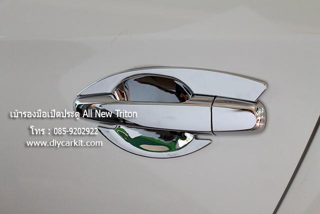 เบ้ารองมือเปิดประตู (CAB) All New Triton