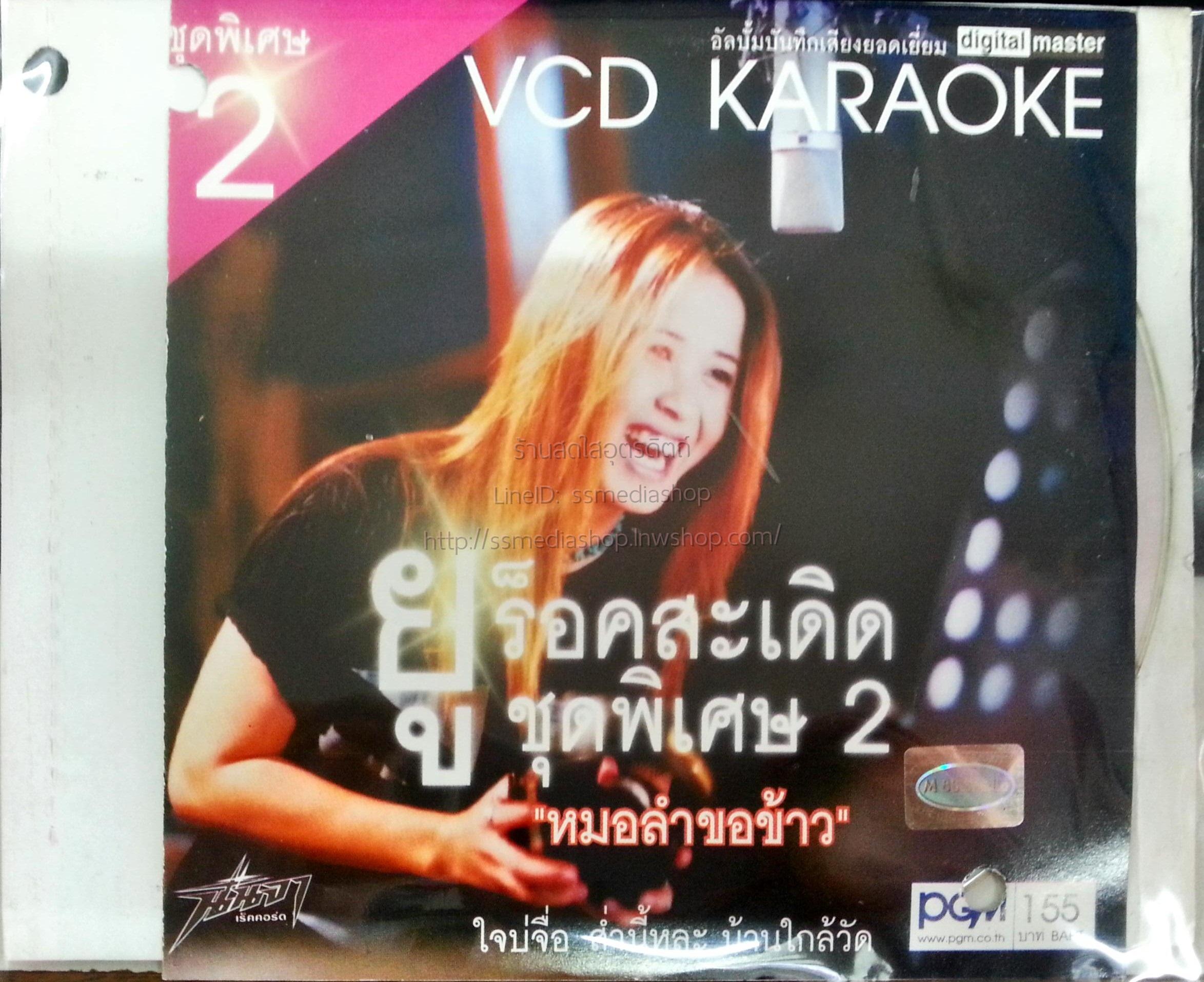 VCD ยู ร็อคสะเดิด ชุดพิเศษ2 หมอลำขอข้าว
