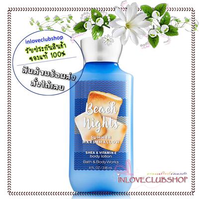Bath & Body Works / Body Lotion 236 ml. (Beach Nights - Summer Marshmallow) *Limited Edition #AIR