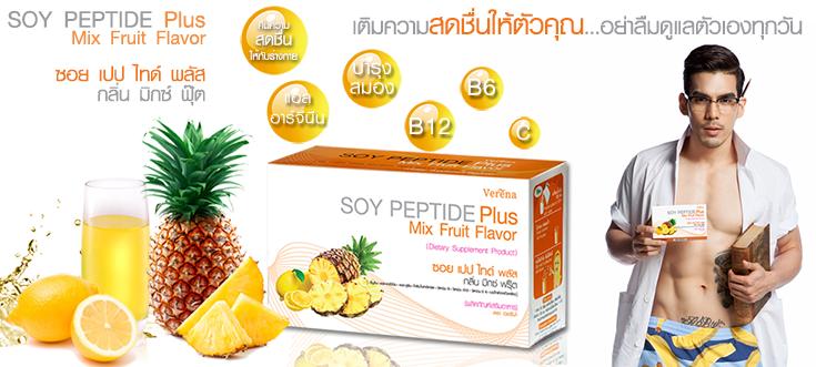Verena Soy Peptide Plus Mix Fruit Flavor เวอริน่า ซอย เปปไทด์ พลัส อาหารเสริมบำรุงระบบประสาทและสมอง