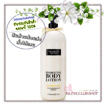 Victoria's Secret Body Care / Deluxe Size Hydrating Body Lotion 946 ml. (Coconut Milk)
