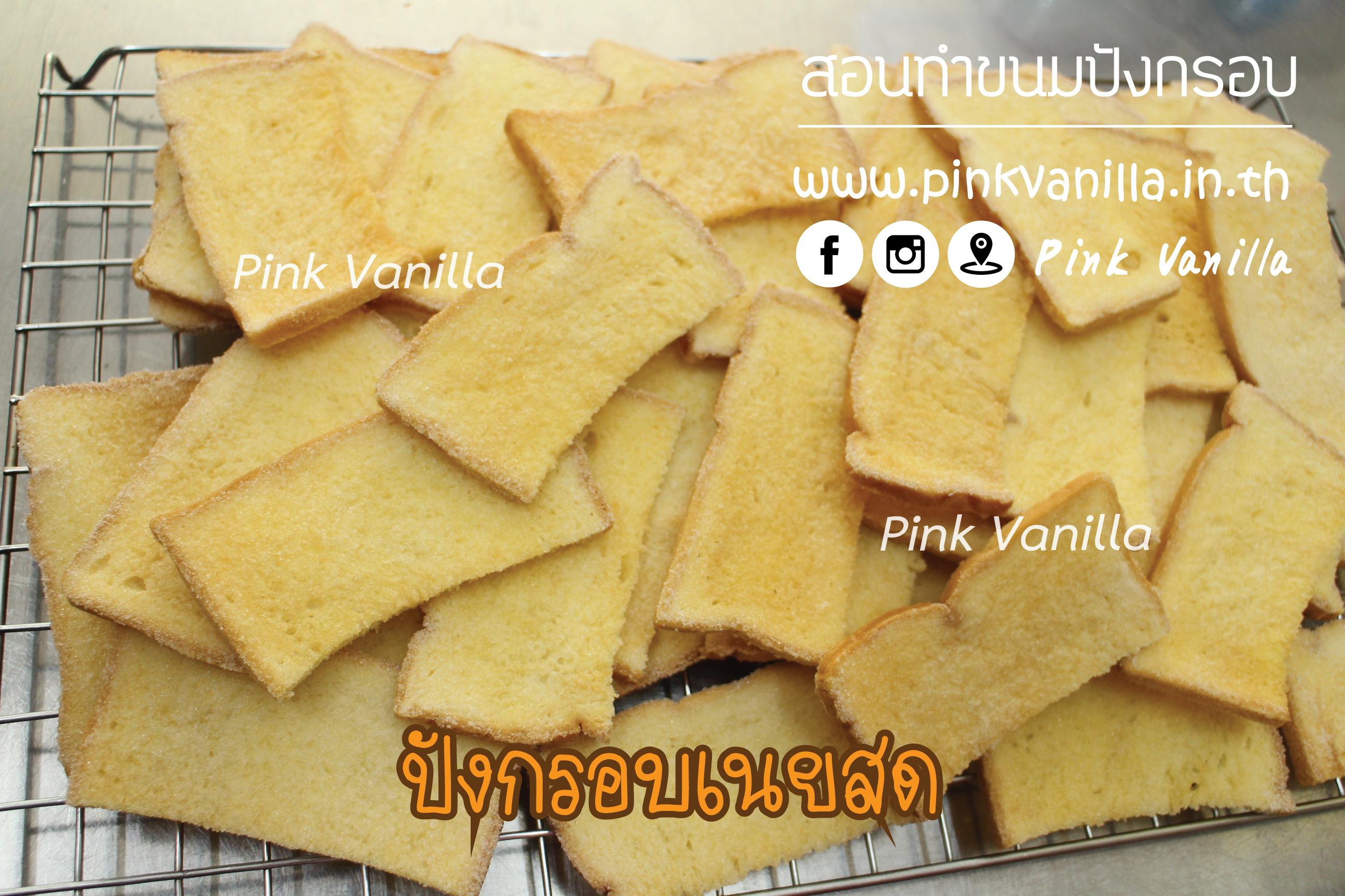 สอนทำขนมปังกรอบเนยสด สอนทำขนมปังกรอบกระเทียมหอม สอนทำขนมปังเนยนม