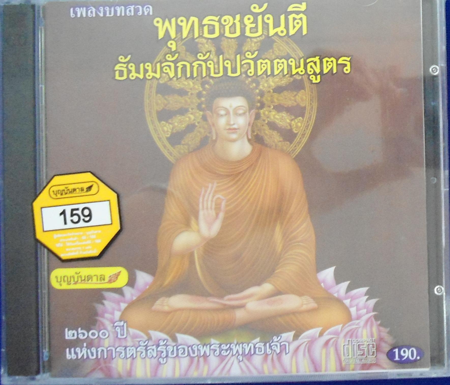CD เพลงบทสวดพุทธชยันตี ธัมมจักกัปปวัตตนสูตร