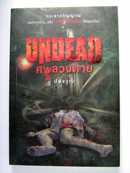 UNDEAD ศพลวงตาย / ปองวุฒิ