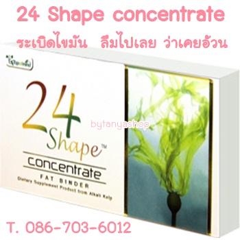 24 Shape Concentrate ทเวนตี้โฟร์ 24 เชพ คอนเซนเทรด 1กล่อง/20แคปซูล 1,300-1,500บาท ผลิตภัณฑ์ลดน้ำหนัก ดูดไขมันใน 3 วัน ลดจริง ลดปลอดภัย