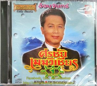 CD ศรชัย เมฆวิเชียร ชุด1 อ้อนจันทร์