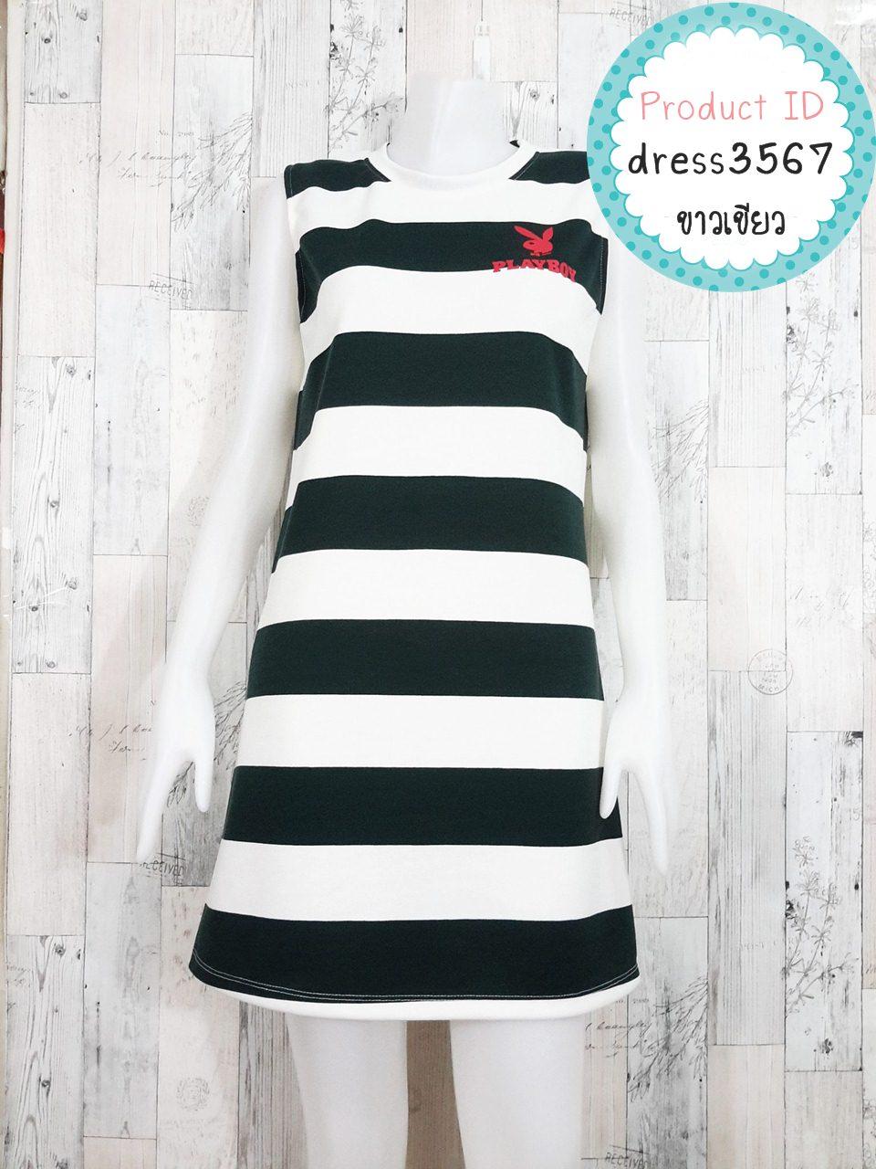 Dress3567 ชุดเดรสน่ารัก อกสกรีนกระต่าย Playboy ผ้าแมงโก้ยืดเนื้อนิ่มหนาสวย ลายริ้วใหญ่สีขาวเขียว