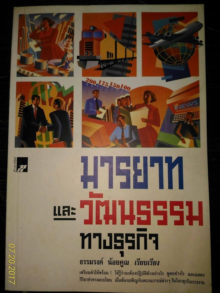 หนังสือมือ 2 มารยาทและวัฒนธรรมทางธุรกิจ ราคาปก 85 ขายเพียง 60 บาทรวมส่งลงทะเบียน