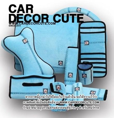 ( ลด 10 % ) DORAEMON - ชุดของตกแต่งภายในรถยนต์