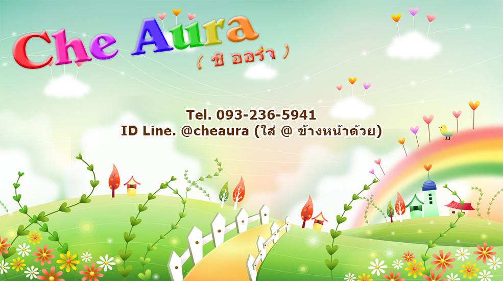 Che Aura ( ชิ ออร่า )