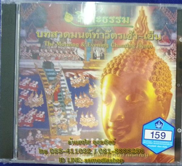 CD บทสวดมนต์ทำวัตรเช้า-เย็น(แปล) คีตะธรรม