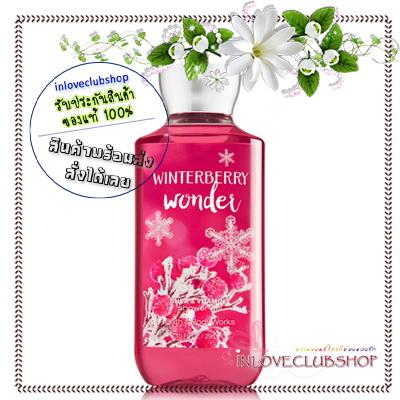 Bath & Body Works / Shower Gel 295 ml. (Winterberry Wonder) *Limited Edition