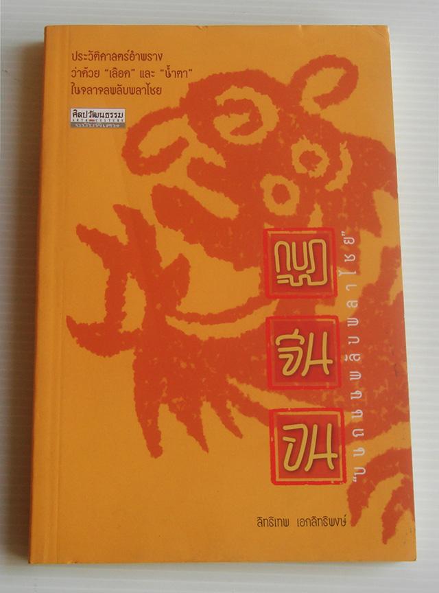 กบฏจีนจน / สิทธิเทพ เอกสิทธิพงษ์