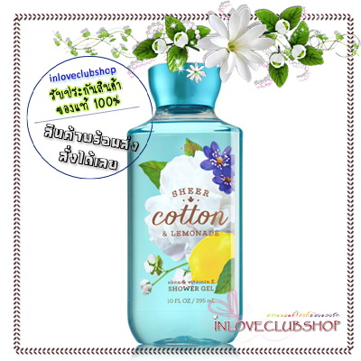 Bath & Body Works / Shower Gel 295 ml. (Sheer Cotton & Lemonade) *Limited Edition